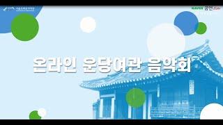 [공연취소/생중계대체] 2020 운당여관 음악회-장명서 <MESSAGE 2>
