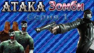 АТАКА ЗОМБИ #1 СЕРИЯ /КОНТРА СИТИ