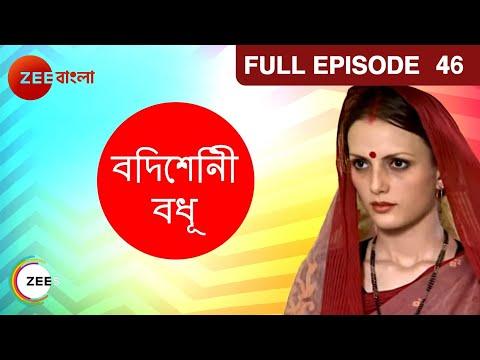 Bideshini Bodhu | Full Episode - 46 | Old Classic Serial | Zee Bangla
