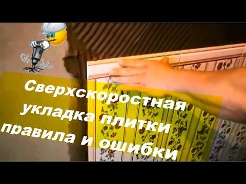 видео: Сверхскоростная укладка плитки правила и ошибки