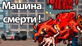 Машина смерти ! ( 100 DAYS )