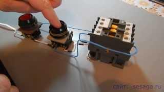 Як підключити магнітний пускач. Схема підключення.