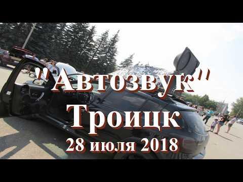 «Автозвук-2018» в Троицке: громко, надежно, мощно! Видео: Олег Сойнов.