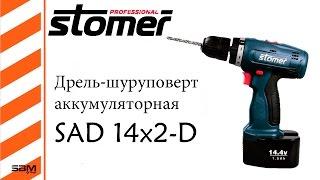 Burg'ulash haydovchi zaryadlanuvchi Stomer QAYG'ULI-14x2-D