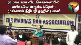 மும்பையை விட சென்னையில் வசிக்கவே விரும்புகிறேன்: முன்னாள் நீதிபதி தஹில்ரமானி   Tahilramani   Chennai
