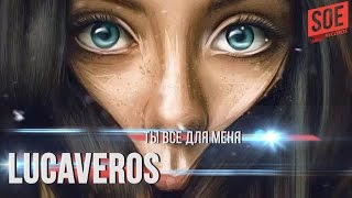 Download LUCAVEROS  - Ты все для меня Mp3 and Videos