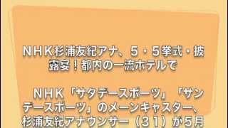 NHK杉浦友紀アナ、5・5挙式・披露宴!都内の一流ホテルで NHK「...