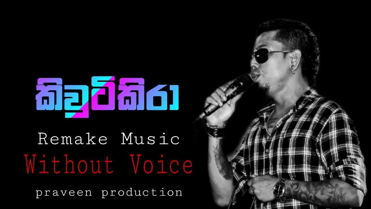 ක ව ට ක ර ම ව තවරන Remake Music Without Voice Youtube