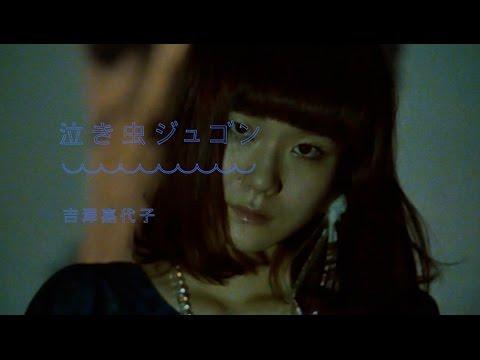 吉澤嘉代子「泣き虫ジュゴン」