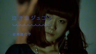 吉澤嘉代子 - 泣き虫ジュゴン
