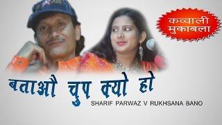Batao Chup Kyu Ho | Sharif Parwaz v Rukhsana | Ashiqana Muqabla | Indian Qawwali | Qawwali Muqabla