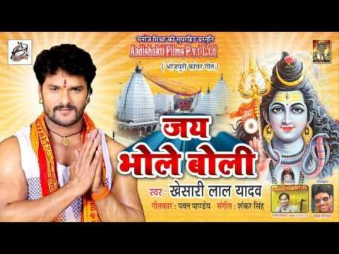 Khesari Lal Yadav 2017 सावन मे खालेनी लहसुन पियाज करे गोय गोय || Jay Bhole Boli  ||
