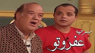 مسرحيه عفروتو | بطوله محمد هنيدي و حسن حسني و مني ذكي