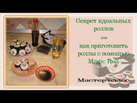Секрет идеальных роллов или как приготовить роллы с помощью Magic Roll