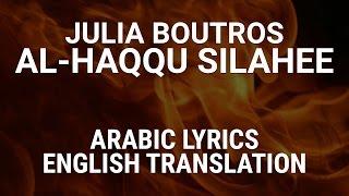Julia Boutros - Al-Haqqu Silahee (Fusha Arabic) Lyrics + English Translation - جوليا - الحق سلاحي