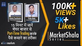15 मिनट में जानें, शेयर बाजार से part-time trading करके पैसे कमाने का तरीका |