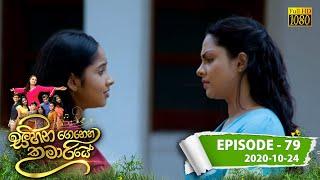 Sihina Genena Kumariye   Episode 79   2020-10-24 Thumbnail