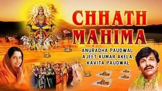 Chhath Mahima, Chaath Pooja Geet By Anuradha Paudwal, Kavita Paudwal, Ajit Kumar Akela