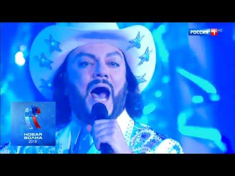 """Филипп Киркоров """"Цвет настроения синий"""". Новая волна - 2018"""