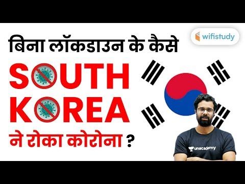 "कैसे रोका South Korea ने Coronavirus को? | What Is ""Trace, Test, Treat"" Model To Control Corona?"