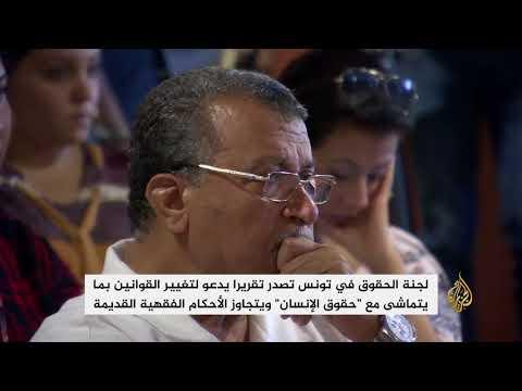 منظمات تونسية ترفض مقترحات المساواة بالميراث  - نشر قبل 2 ساعة
