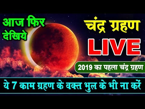 चन्द्र ग्रहण LIVE : Watch Chandra Grahan Tomorrow | Lunar Eclipse 2019 LIVE Your Phone From Nasa