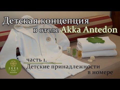 ДЕТСКАЯ КОНЦЕПЦИЯ В ОТЕЛЕ AKKA ANTEDON. Часть 1: ДЕТСКИЕ ПРИНАДЛЕЖНОСТИ В НОМЕРЕ