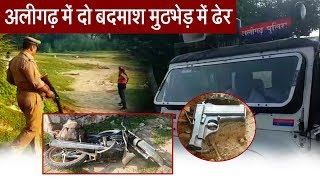 Aligarh News II  2 Criminal killed in police encounter and SO injured