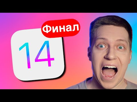 iOS 14 РЕЛИЗ!! ЧТО НОВОГО?! СТОИТ СТАВИТЬ? КАК РАБОТАЕТ на SE 2016? ОБЗОР и МНЕНИЕ про iOS 14 ФИНАЛ!