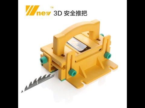 3D安全推把 吳新工具