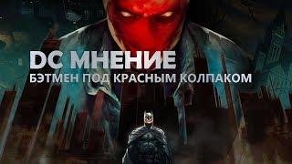 DC Мнение: Бэтмен Под Красным Колпаком