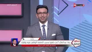 جمهور التالتة - مداخلة رضا عبد العال مع إبراهيم فايق وتعليقه على مباراة الأهلي وطنطا