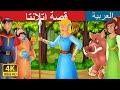 قصة اتلانتا | The Story of Atlanta in Arabic | Arabian Fairy Tales
