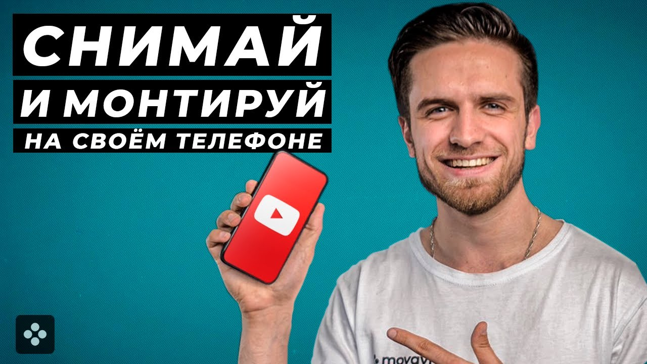 Как Сделать Youtube Видео на Своём Телефоне? Туториал: Как снимать и монтировать на телефоне?