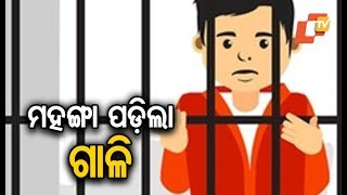 Youth arrested for misbehaving with acquaintance on social media