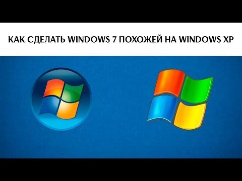 Как сделать Windows 7 похожей на Windows XP