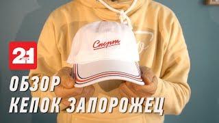 Обзор кепок Запорожец Heritage