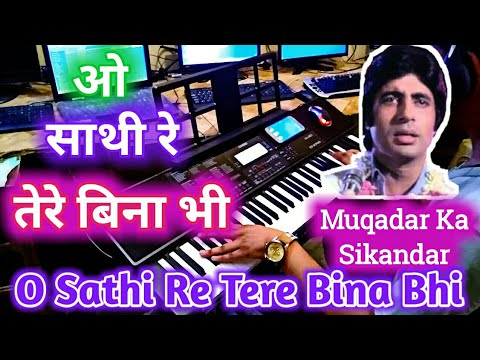 o-sathi-re-tere-bina-bhi-kya-jeena-old-instrumental-sad-song-amitabh-casio-700-pradeep-afzalgarh