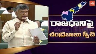 Chandrababu Full Speech On AP Capital In Assembly | Amaravati | TDP | AP News