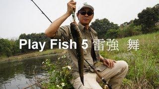 Play Fish 5, Snakehead Fishing Taiwan, 雷強 呆亂舞