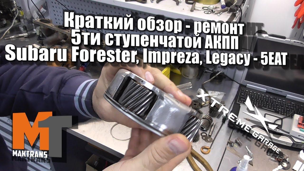 Краткий обзор - ремонт 5ти ступенчатой АКПП Subaru Forester, Impreza, Legacy - 5EAT