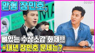 【ENG】맏형 장민호, 뼈있는 수상소감 화제!! +내년 장민호 운세는? Jang Min-ho 돌곰별곰TV