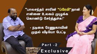 actress-renuka-exclusive-interview-part-2-rewind-with-ramji-hindu-tamil-thisai