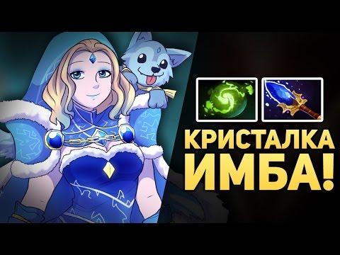 видео: МОЩНЕЙШИЙ ПРОКАСТ КРИСТАЛКИ! #31 [dota imba]