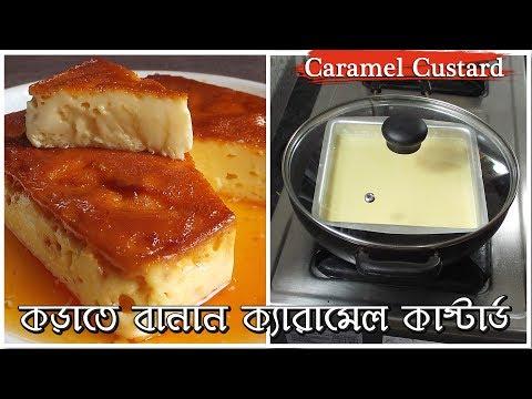 কড়াতে বানান ক্যারামেল কাস্টার্ড । Caramel Custard – Bengali recipes | Caramel Custard Recipe