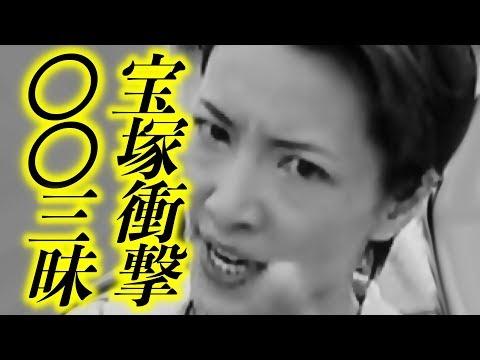 宝塚【衝撃】松岡修造仰天!タカラジェンヌは〇〇三昧?! その驚きの実態とは?