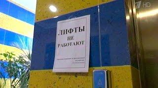 Расследование падения лифта в ЖК