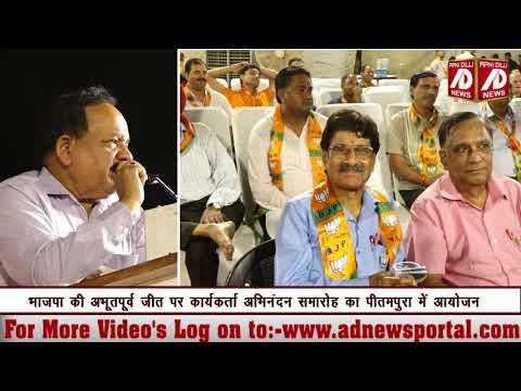 पीतमपुरा में भाजपा कार्यकर्ता अभिनन्दन समारोह आयोजित #hindi #breaking #news #apnidilli