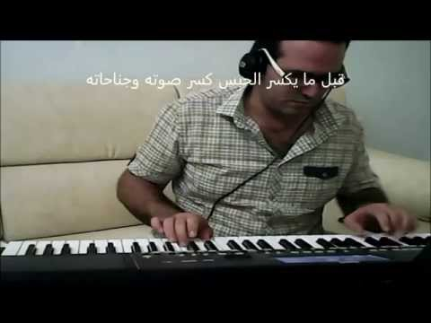 Karaoke _  Asfour Tall min chobbak _ عصفور طل من الشباك _ عزف رامز بيروتي