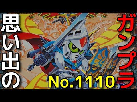 1110 BB戦士 No.81 SDV 鎧騎士ガンダムF90  『SDガンダムBB戦士』